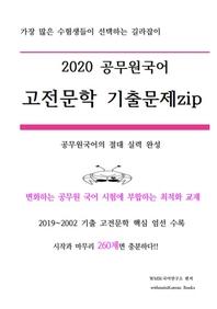 2020공무원국어 고전문학 기출문제zip
