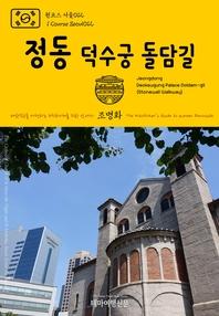 원코스 서울012 정동 덕수궁 돌담길 대한민국을 여행하는 히치하이커를 위한 안내서