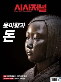 시사저널 2020년 06월 1597호 (주간지)