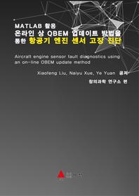 MATLAB활용 온라인 상 OBEM 업데이트 방법을 통한 항공기 엔진 센서 고장 진단