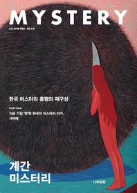 계간 미스터리 2020 봄여름 특별호