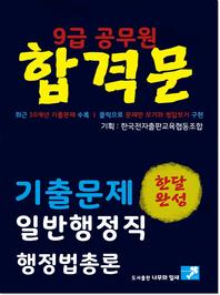 9급공무원 합격문 기출문제 일반행정직 행정법총론