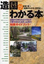 [해외]造園がわかる本 造園の仕事をめざす學生や仕事を始めた社會人必携の知識ガイドブック!