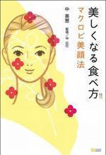 [해외]美しくなる食べ方 マクロビ美顔法