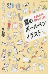 [해외]猫のボ-ルペンイラスト 簡單に描ける猫がもりだくさん!