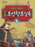 만화 조선왕조실록. 5