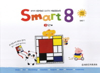 스마트 에이트(Smart 8). 3(CD1장포함)