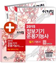 정보기기 운용기능사 필기 기본서 세트(2015)(이기적in)(전3권)