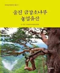 울진 금강소나무 농업유산(한국농어업유산 총서 1)