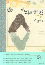 바다를 품은 책 자산어보(나의 고전읽기 1)