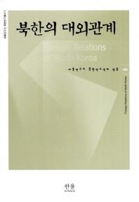 북한의 대외관계(세종연구소 북한연구총서 5)