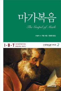 마가복음(신약학입문시리즈 2)