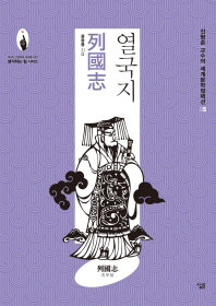 열국지(진형준 교수의 세계문학컬렉션 5)