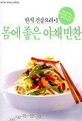 몸에 좋은 야채반찬(한식건강요리 1)