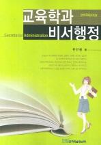 교육학과 비서행정