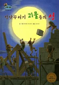 장난꾸러기 괴물들의 성(하펫친구들 세계의 그림책 39)(양장본 HardCover)