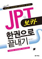 JPT 보카 한권으로 끝내기