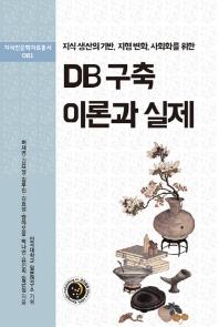 DB 구축 이론과 실제(지식 생산의 기반, 지형 변화, 사회화를 위한)(지식인문학자료총서 DB1)(양장본 HardC