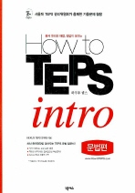 HOW TO TEPS INTRO : 문법편(미니북1권포함)(How to TEPS 시리즈)