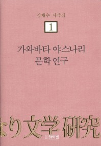 가와바타 야스나리 문학 연구(김채수 저작집 1)(양장본 HardCover)