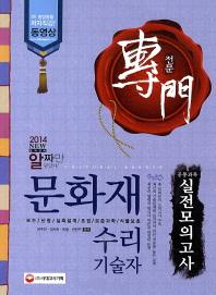 문화재수리기술자 공통과목 실전모의고사(2014)(알짜만)(전문)