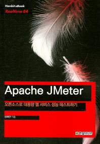 Apache JMeter: 오픈소스로 대용량 웹 서비스 성능 테스트하기(Hanbit eBook Realtime 84)