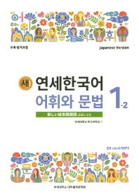 연세한국어 어휘와 문법 1-2(Japanese Version)(새)