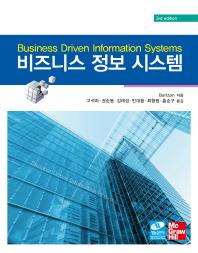 비즈니스 정보 시스템. 3/E