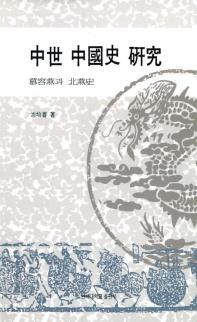 중세 중국사 연구