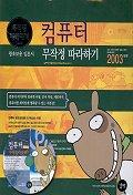 컴퓨터 무작정 따라하기(2003)