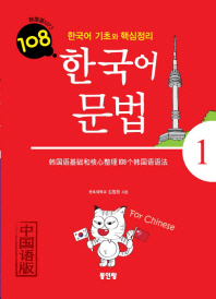 �ѱ��� ���� 108(For Chinese)(CD1������)