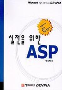 실전을 위한 ASP