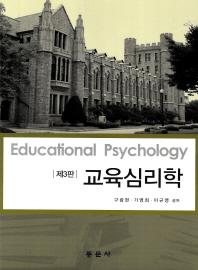 교육심리학(3판)