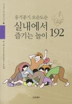 옹기종기 오순도순 실내에서 즐기는 놀이 192(전국재의 놀이 백과 시리즈 1)