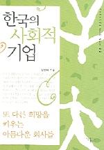 한국의 사회적 기업(기부정보가이드 도토리시리즈 02)