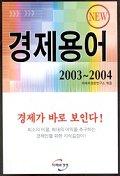 경제용어 2003-2004(NEW)