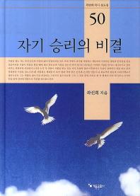 자기 승리의 비결(개정판)(곽선희 목사 설교집 50)