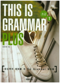 This is Grammar Plus: 초급 1