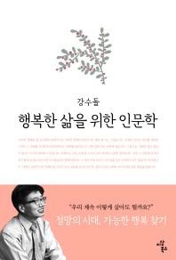 행복한 삶을 위한 인문학