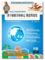 국가공인한자급수자격시험 실전대비 예상문제집 4급(합격보장)(8절)(2판)