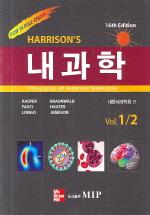HARRISON'S 내과학(16판)(양장본 HardCover)(전2권)