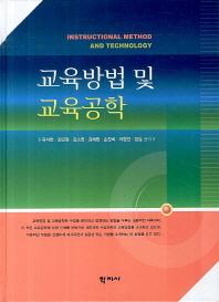 교육방법 및 교육공학(양장본 HardCover)