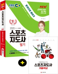 EBS 스포츠지도사 필기 한권으로 끝내기(2020)(합격공식)(개정판 5판)