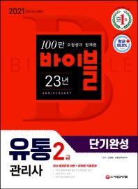 유통관리사 2급 단기완성(2021)(15판)