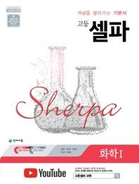 고등 화학1(2021)(셀파)