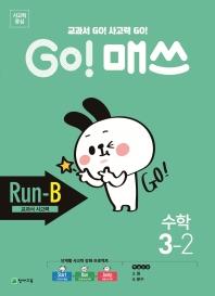 초등 수학 3-2(Run-B 교과서 사고력)(2020)(GO! 매쓰)