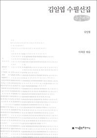 김일엽 수필선집(큰글씨책)