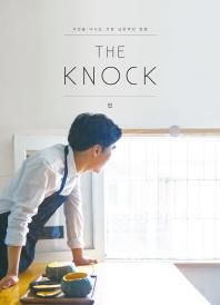 더 노크(The Knock): 밥