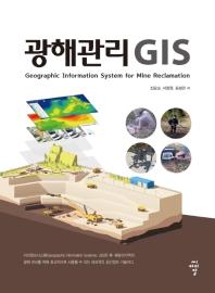 광해관리 GIS