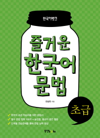 즐거운 한국어 문법 초급(한국어뱅크)